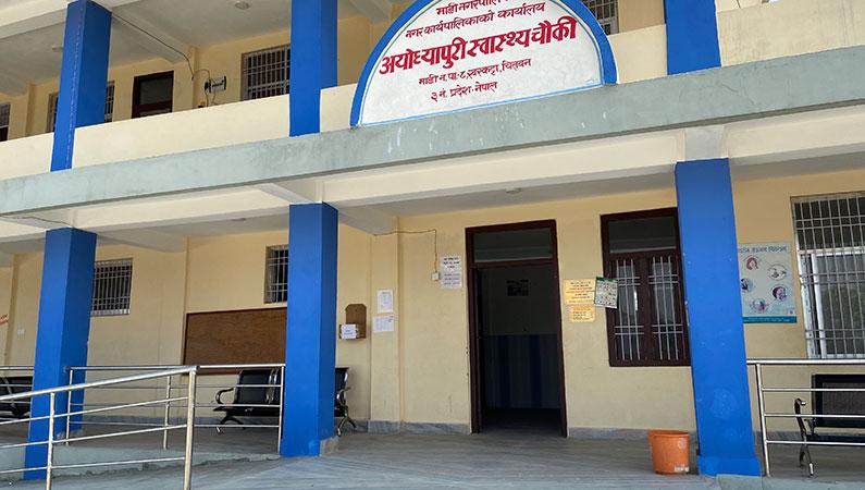 Ayodhyapuri Health Post